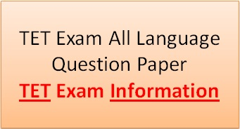 TET All Languages Question Paper - www.tetexaminformation