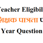 Central TET Question Papers