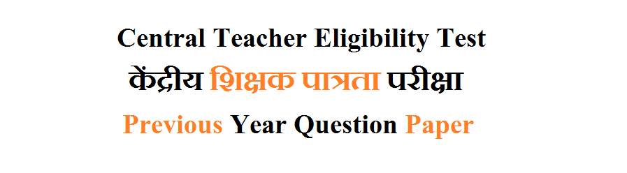Central tet paper i class 1 to 5 paper ii class 6 to 8 central tet previous year question paper pdf for class iiiiiiivvviviiviii malvernweather Choice Image